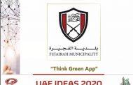 بلدية الفجيرة تفوز بجائزة أفكار الإمارات 2020