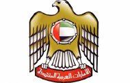 تفاصيل ... الإحاطة الإعلامية لحكومة الإمارات حول مستجدات