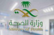 السعودية تعلن عن رصد ارتفاع في الإصابات بكورونا