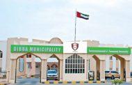 إغلاق 13 منشأة في دبا الفجيرة