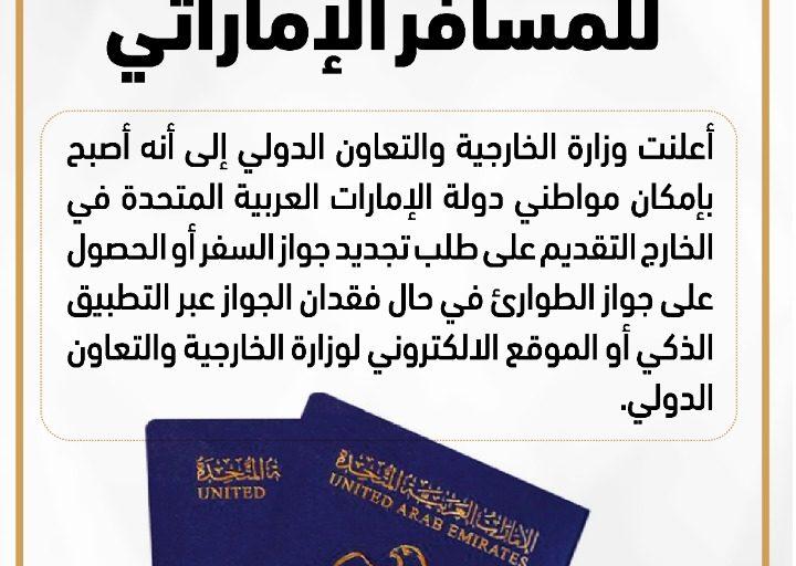 جواز الطوارئ.. للمسافر الإماراتي