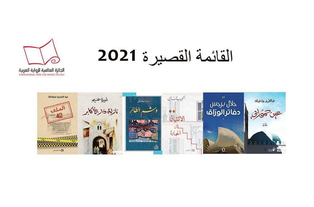 الجائزة العالمية للرواية العربية تعلن عن القائمة القصيرة