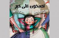 المجلس الإماراتي لكتب اليافعين: برنامج حافل في شهر القراءة