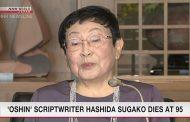 وفاة سوغاكو هاشيدا مؤلفة مسلسل