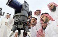 تعذر رؤية هلال شهر رمضان المبارك في السعودية