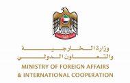 تعيين علي فيصل باعلوي رئيساً لوحدة المعلومات المالية بالمصرف المركزي