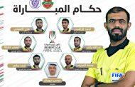 الدولي عمار الجنيبي حكماً لنهائي كأس رئيس الدولة لكرة القدم