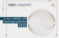 هيئة تنظيم الاتصالات والحكومة الرقمية تصدر تقرير التحول الرقمي في الإمارات 2020