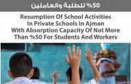 استئناف الأنشطة المدرسية بنسبة لا تزيد على 50 % للطلبة والعاملين في مدارس عجمان الخاصة