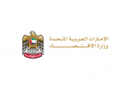 وزارة الاقتصاد: السماح للتملك الكامل للشركات من قبل المستثمرين ورواد الأعمال