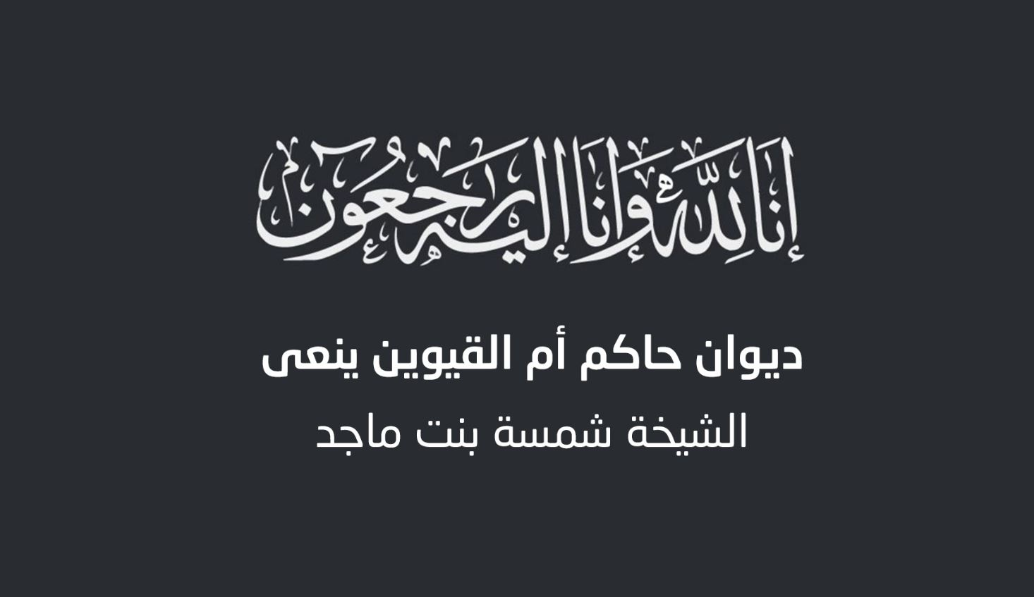 ديوان حاكم أم القيوين ينعى الشيخة شمسة بنت ماجد