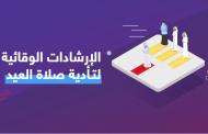 أبوظبي تعتمد الإجراءات الوقائية لعيد الفطر
