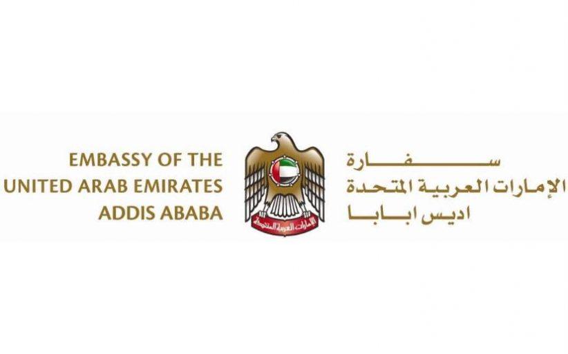 تنويه مهم من سفارة الإمارات في أديس ابابا
