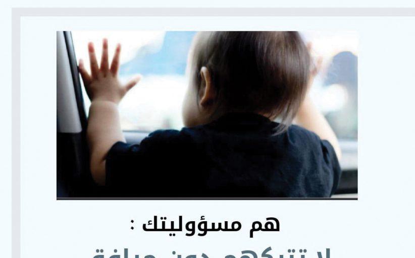 شرطة الفجيرة تطلق «هم مسؤوليتك.. لا تتركهم دون مرافق»