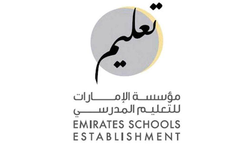 الإمارات للتعليم المدرسي تعلن استمرار دوام الطلبة بعد امتحانات نهاية العام