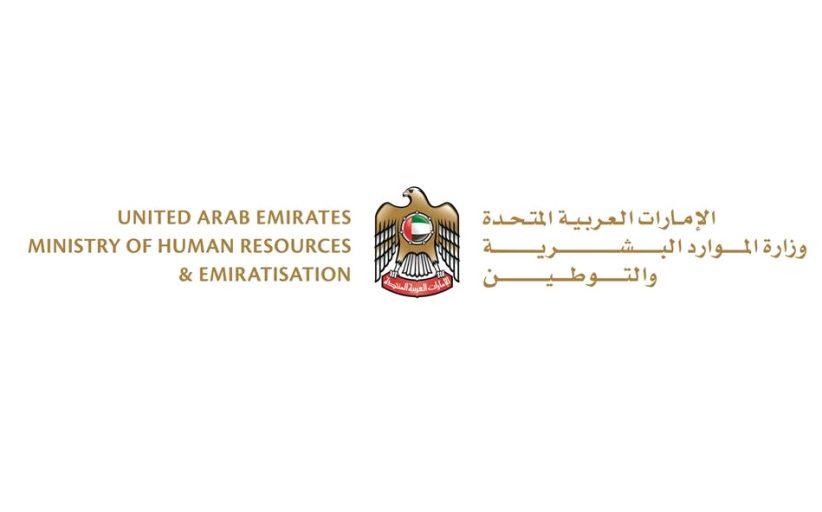 الإمارات.. شروط وضوابط توظيف الطلبة خلال الإجازة الصيفي