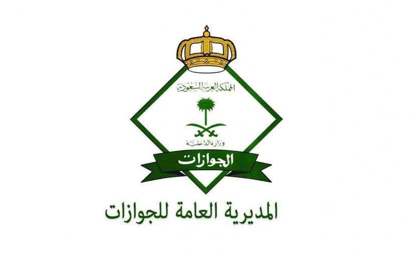 السعودية تبدأ تمديد صلاحية الإقامات للوافدين الموجودين خارج المملكة