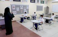 التربية: نتيجة فحص PCR شرط دخول المعلمين والقيادات المدرسية لاختبار الرخصة المهنية