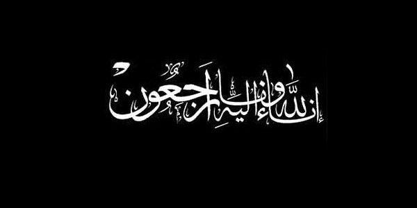 ديوان حاكم الفجيرة ينعى الشيخة مريم بنت علي بن راشد المعلا
