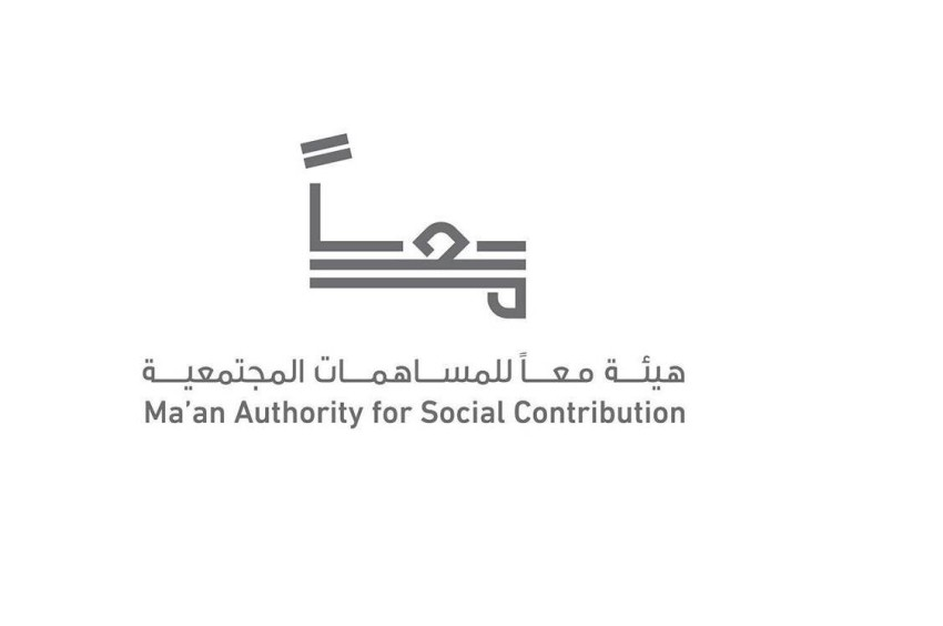 هيئة المساهمات المجتمعية