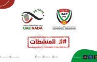 اتحاد الإمارات لكرة القدم يُطلق حملة لتوعية الرياضيين بأضرار المنشطات