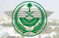 الداخلية السعودية: فتح باب السفر من وإلى الإمارات