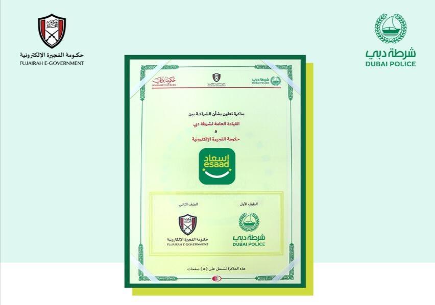 حكومة الفجيرة الإلكترونية والقيادة العامة لشرطة دبي توقعان مذكرة تعاون