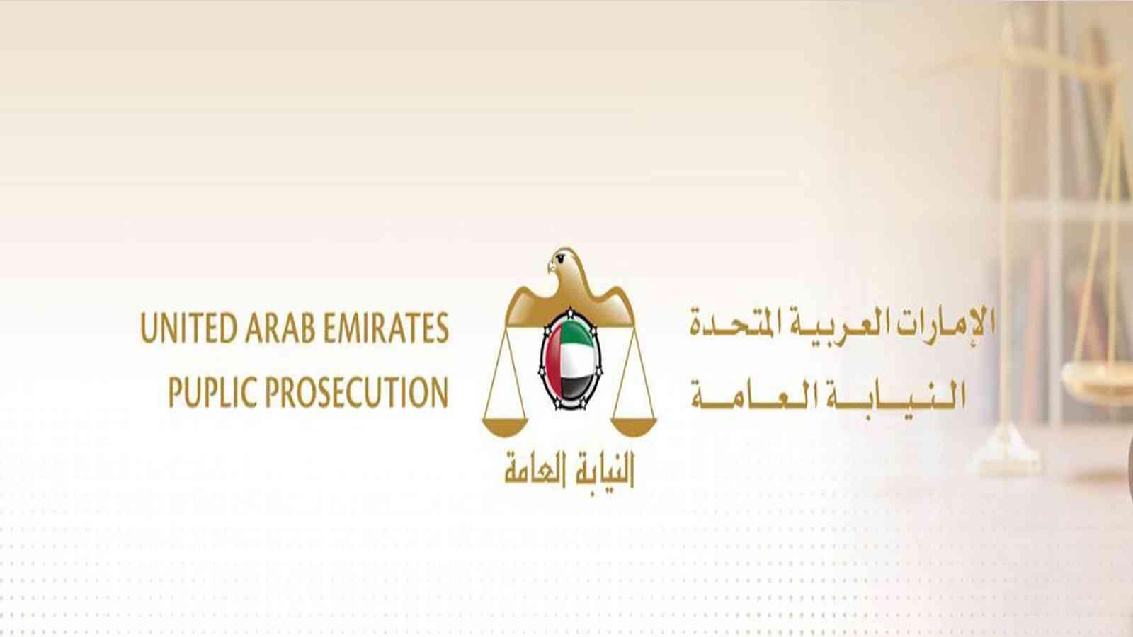 النيابة العامة للإمارات توضح عقوبة الإخلال بمقام قاض أو عضو نيابة عامة