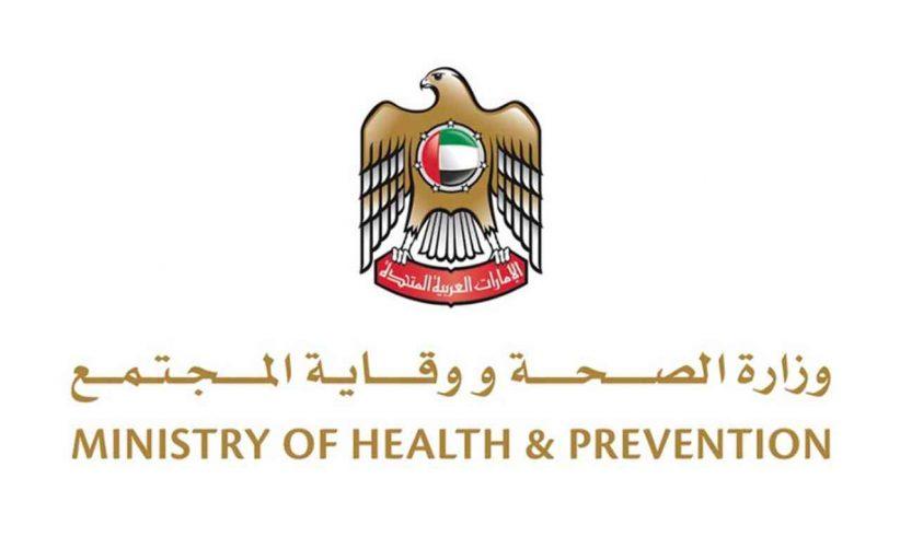 الإمارات تسجل 608 إصابات جديدة بكورونا