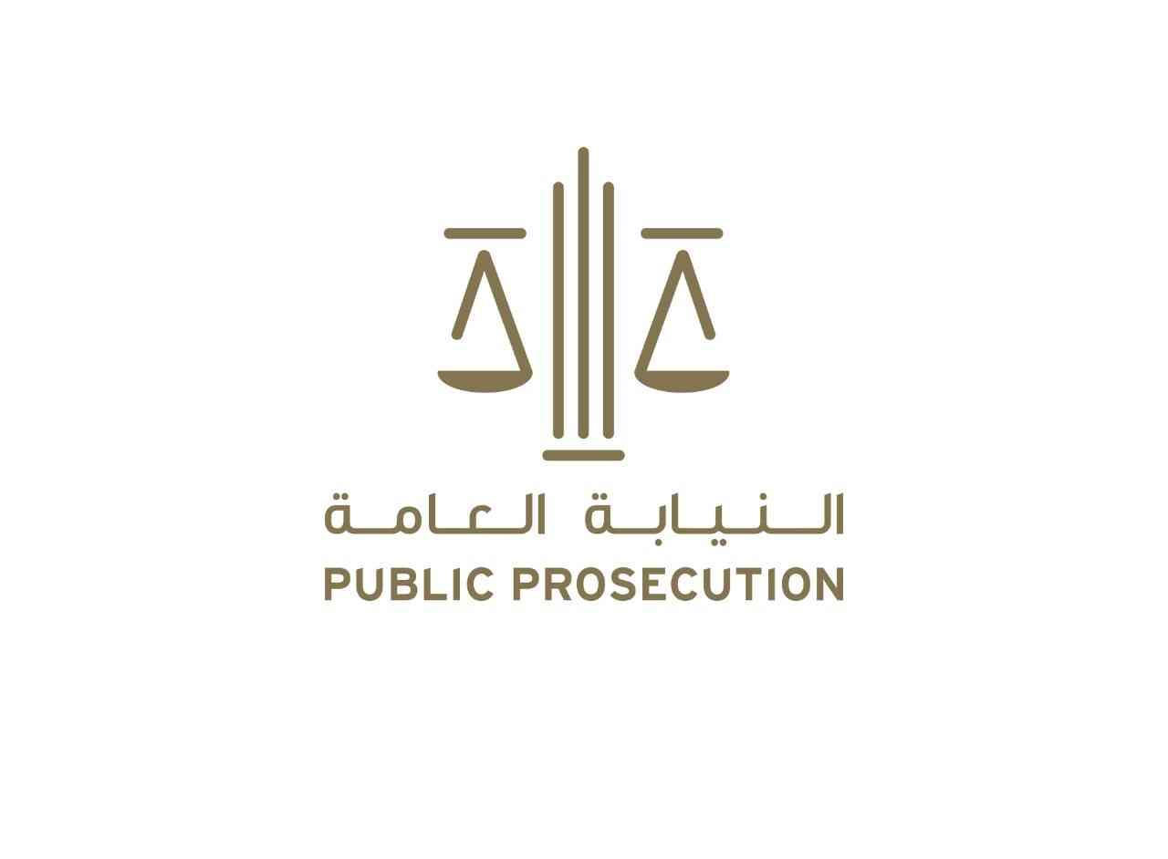 النيابة العامة توضح الفرق بين انقضاء الدعوى الجزائية وسقوط العقوبة من حيث المدد في الدعوى الجزائية