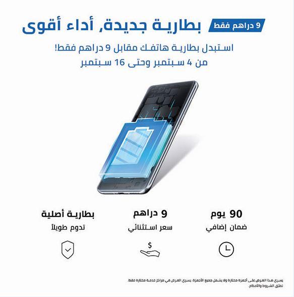 9 دراهم لاستبدال بطارية هواتف عملاء «هواوي» في الإمارات