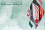 جائزة الشيخ زايد للكتاب تُشارك في