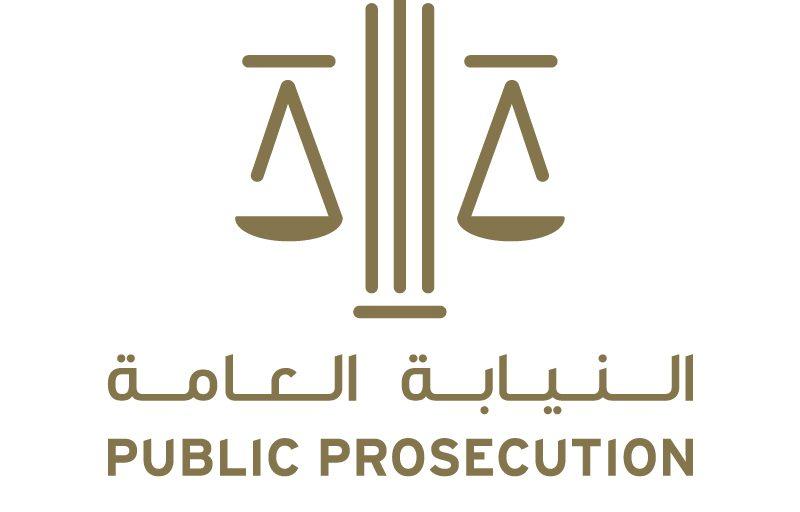 نيابة الأموال العامة الاتحادية تباشر التحقيق في مخالفات شركة عقارية كبرى