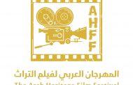 النسخة الثانية من المهرجان العربي لفيلم التراث ينطلق بعد غد في خورفكان