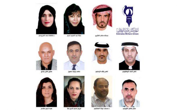11 عضواً جديداً في اتحاد كتّاب وأدباء الإمارات
