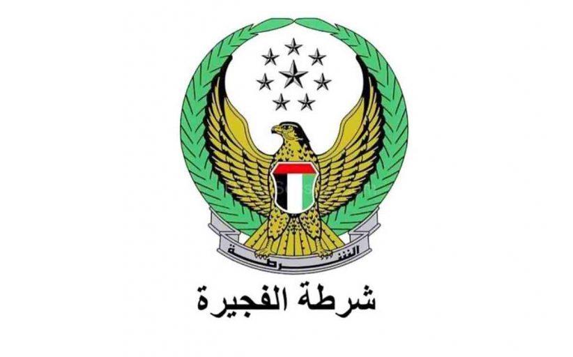 وفاة طالب عربي في حادث دهس بالقرب من مدرسته بالفجيرة